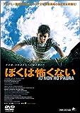 ぼくは怖くない  Gabriele Salvatores [DVD]
