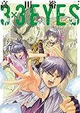 3×3EYES 幻獣の森の遭難者(4) (ヤングマガジンコミックス)[Kindle版]