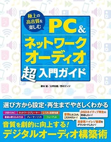 極上の高音質を楽しむ PC&ネットワークオーディオ超入門ガイド