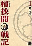 センゴク外伝桶狭間戦記(1) (KCデラックス)
