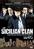 シシリアン [DVD] 北野義則ヨーロッパ映画ソムリエのベスト1970年