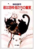 敵は海賊・猫たちの饗宴 (ハヤカワ文庫JA)