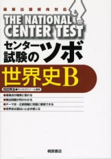 センター試験のツボ世界史B