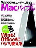 Windowsユーザーに贈るMacバイブル (日経BPパソコンベストムック)