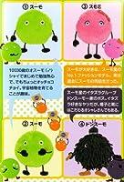 SUUMO(スーモ) もふもふぬいぐるみストラップ 【ノーマル4種セット】