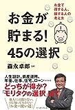お金が貯まる! 45の選択 お金で得する人、損する人の考え方