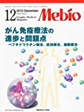 Mebio (メビオ) 2010年 12月号 [雑誌]