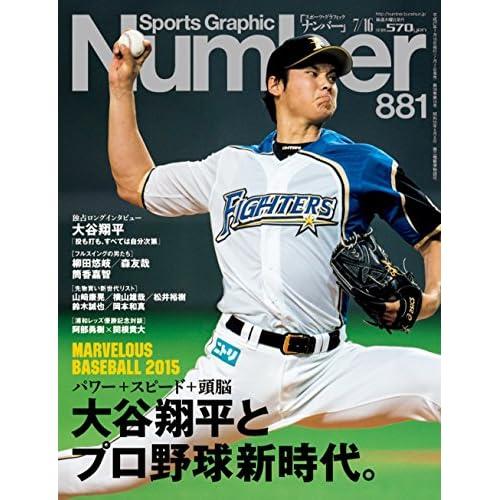 Number(ナンバー)881号 大谷翔平とプロ野球新世代 (Sports Graphic Number(スポーツ・グラフィックナンバー))をAmazonでチェック!