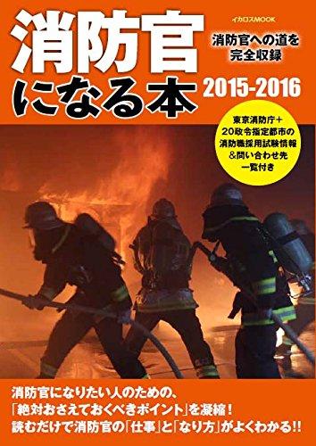 消防官になる本2015-2016 (イカロス・ムック)