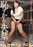 恥ずかしい失禁 羞恥で溢れだす女教師の泉 羽月希 Fitch [DVD]