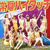 常夏ハイタッチ  (CD+DVD) 【ジャケットA ver.】