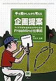 手を動かしながら考える企画提案 アイデアがみるみるカタチになるFreeMind仕事術