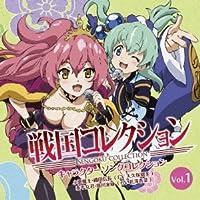 戦国コレクション キャラクターソングコレクション Vol.01