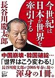 今世紀は日本が世界を牽引する