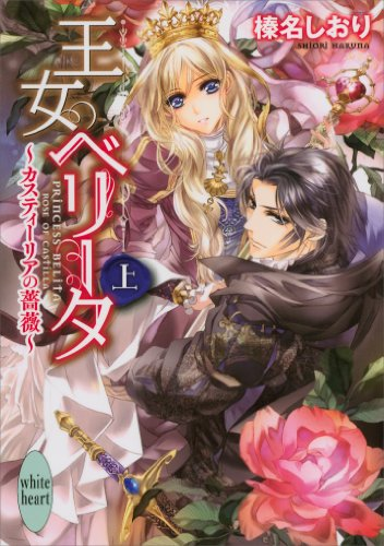 王女ベリータ~カスティーリアの薔薇~(上) (講談社X文庫ホワイトハート)