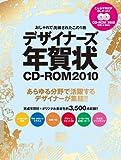 おしゃれで洗練されたこの1枚 デザイナーズ年賀状CD-ROM2010 (インプレスムック エムディエヌ・ムック)