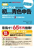 【2008-2009年度版】図解 フリーランスのための超簡単!初めての青色申告