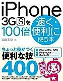 iPhone 3GSを100倍速く・便利に使う本