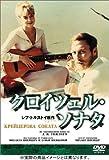 クロイツェル・ソナタ Mikhail Shveitser [DVD]