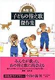 子どもの替え歌傑作集 (平凡社ライブラリー)