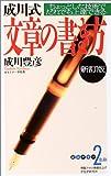 成川式文章の書き方―ちょっとした技術でだれでも上達できる