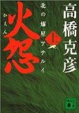 火怨〈上〉―北の燿星アテルイ (講談社文庫)
