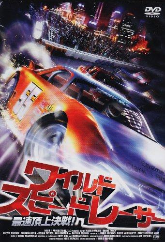 ワイルドスピードレーサー 最速頂上決戦 [DVD]