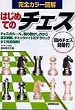 はじめてのチェス―基本ルールからチェックメイトのテクニックまで