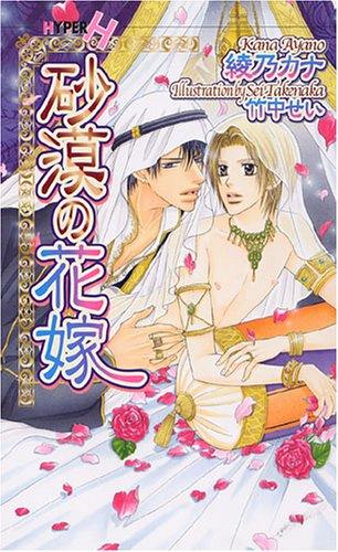 砂漠の花嫁 (ショコラノベルス・ハイパー)