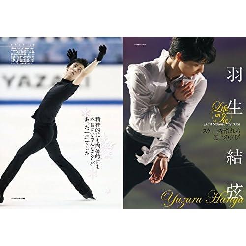 フィギュアスケート Life Vol.1 (扶桑社ムック)