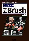 はじめてのZBrush(ズィーブラシ)―直感的に使える「3DーCGソフト」 (I/O BOOKS)