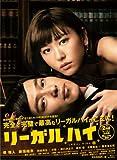 リーガルハイ 2ndシーズン 完全版 Blu-ray BOX -