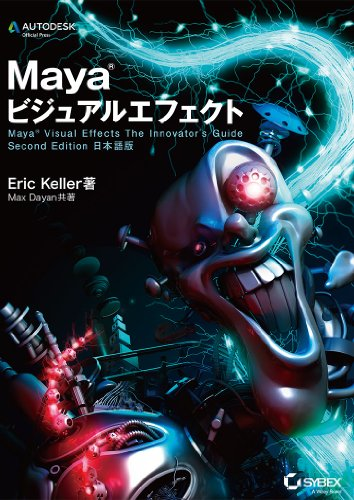 Mayaビジュアルエフェクト -Maya Visual Effects The Innovator's Guide Second Edition 日本語版-