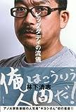 ビッグダディの流儀 [単行本] / 林下 清志 (著); 主婦と生活社 (刊)