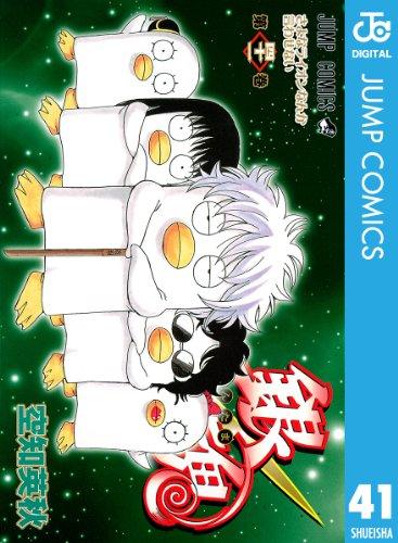 銀魂 モノクロ版 41 (ジャンプコミックスDIGITAL)