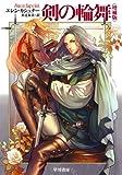 剣の輪舞 増補版 (ハヤカワ文庫 FT カ 2-3)