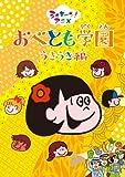シャキーン!アニメ おべとも学園 うきうき編 [DVD]