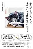 猫を想うだけでなぜこんなに幸せになれるのだろう