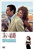あゝ結婚 HDニューマスター版 [DVD] 北野義則ヨーロッパ映画ソムリエのベスト1965年