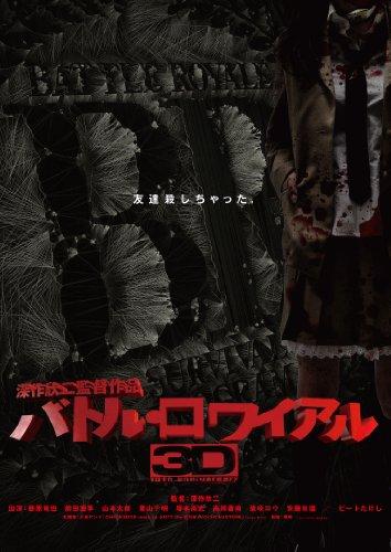 バトル・ロワイアル3D Blu-ray