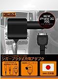 レイアウト iPhone 3G/3GS, iPod対応シガープラグ式充電アダプタ/ブラック RT-ISA1/B