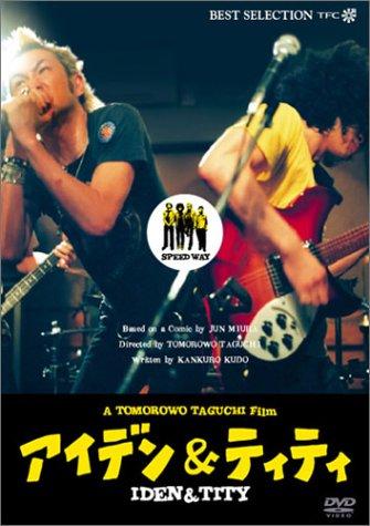 アイデン & ティティ [DVD]
