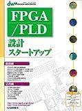 FPGA/PLD設計スタートアップ (デザインウェーブムック)