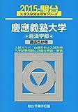 慶應義塾大学経済学部 2015―過去5か年 (大学入試完全対策シリーズ 31)