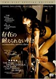 存在の耐えられない軽さ スペシャル・エディション [DVD]