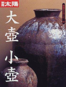 骨董をたのしむ (26) (別冊太陽) 大壺小壺