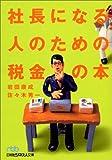 社長になる人のための税金の本 (日経ビジネス人文庫)