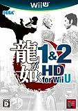 龍が如く1&2 HD for Wii U