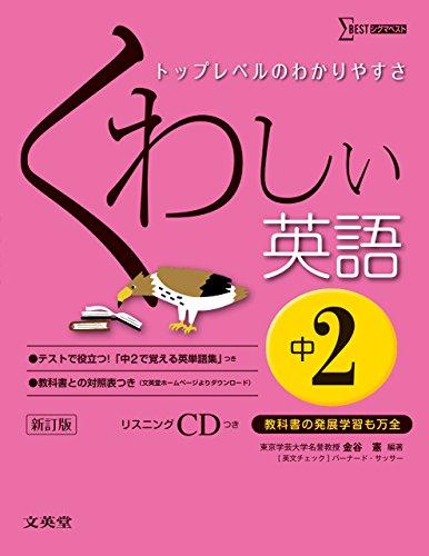 くわしい英語 中学2年 新訂版 (中学くわしい)