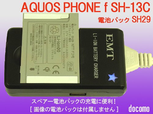 docomo AQUOS PHONE f SH-13C 電池パック SH29専用充電器:バッテリーチャージャー:USB出力付1000mA:スマートフォン:携帯電話:リチウムイオンバッテリー充電器:AC100V-240V対応: